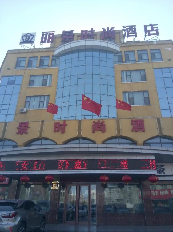 丽景时尚酒店