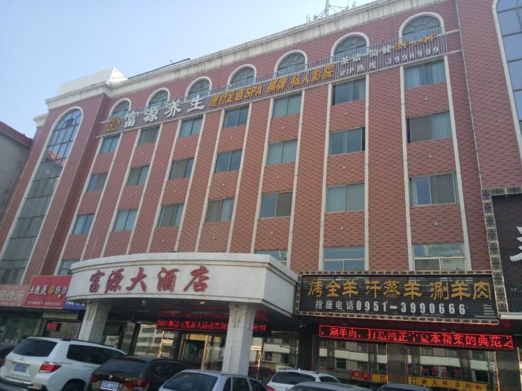 银川富源酒店
