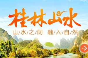 桂林旅游、深圳去桂林阳朔漓江四天三晚高铁团、阳朔旅游