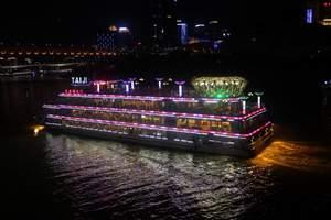 重庆两江夜景游,两江夜景游船或汽车游观景台,纯玩!夜景一晚游