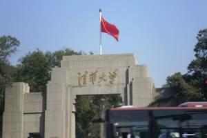 北京科技馆清华大学深度汽车体验二日 游