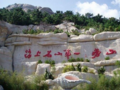 去青岛崂山旅游多少钱—青岛崂山南线风光一日游,华严寺,八水河