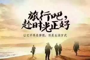北京到广东惠州巽寮湾疗养养生度假双卧九日游
