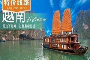 【一价全包.无自费】越南下龙湾|天堂岛|河内|四天三晚游