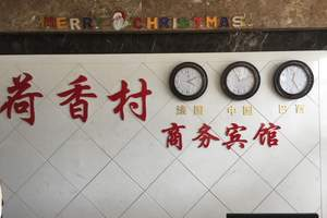 镇江荷香村商务酒店