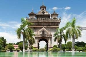 南宁到老挝旅游多少钱_南宁去老挝万象、万荣、琅勃拉邦 5日游