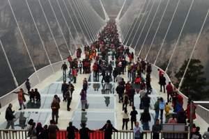 大峡谷玻璃桥电子票