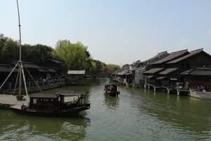 华东五市+江南水乡双飞6日游