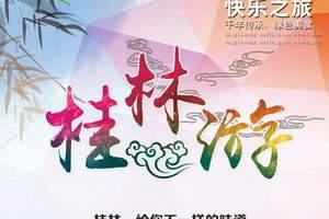 老年人到桂林旅游团_郑州到桂林老年旅游团_桂林洞天福地五日游