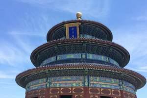 暑假青岛到北京高端亲子5日游,精品酒店舒适轻松,0购物0自费