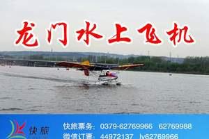 洛阳龙门水上飞机门票 龙门水上飞机在哪里