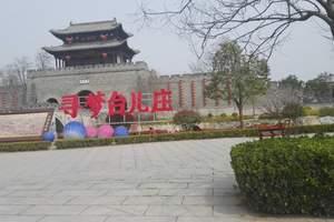 济南到台儿庄旅游 台儿庄古城 · 熊耳山大裂谷2日游