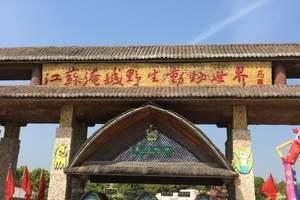 镇江到常州淹城野生动物园大马戏表演一日游