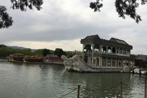 [北京] 北京一日游_故宫、天坛、颐和园一日游