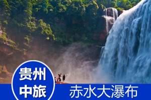 贵阳到赤水精华三日游/贵州丹霞旅游/赤水大瀑布跟团游旅游攻略