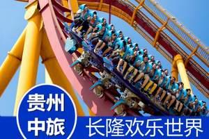长隆旅游/广州长隆、海陵岛高铁四日游/长隆欢乐世界/水上乐园