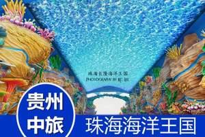 珠海长隆海洋王国、香炉湾沙滩、珠海市区往返高铁三日游