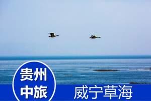 威宁草海休闲度假精品纯玩2日自由行