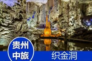 织金洞一日游/贵州旅游/贵阳周边游/攻略/织金洞/织金大峡谷