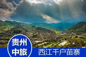 贵州旅游/贵州黄果树旅游/黄果树、小七孔、西江千户苗寨三日游