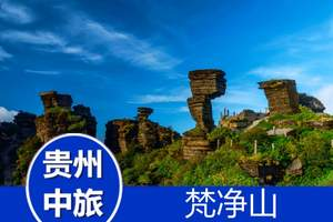 贵州二日游/贵州梵净山、凤凰休闲二日游/梵净山旅游贵阳周边游