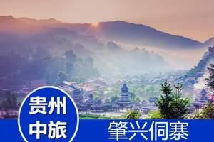 贵阳到黎平肇兴、堂安侗寨、从江岜沙二日游/贵州周边游旅游攻略