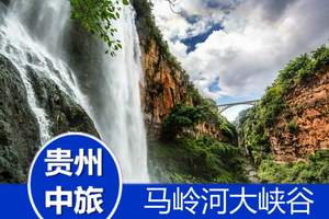 贵州黄果树、荔波小七孔、荔波古镇、西江、青岩古镇5日游
