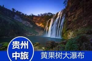 贵州黄果树瀑布品质一日游-中国旅行社为您护航
