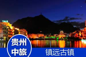 镇远+舞阳河休闲火车二日游