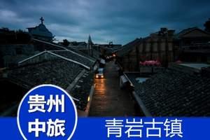 贵州旅游 湿地公园 青岩古镇一日游 贵州旅游攻略/贵州一日游