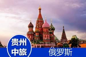 贵阳包机直飞/贵阳直飞俄罗斯莫斯科超值8日游/6月12日首航