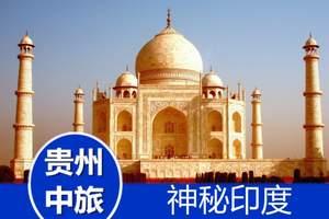 印度旅游报价/攻略/贵阳起止印度新德里、斋普尔金三角精华7天