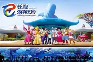 南宁至珠海横琴湾海上游+海洋王国+佛山花卉世界3日精华游