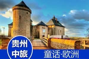 贵州中旅/欧洲德法意瑞4国11天/一价全含/含小费酒店税