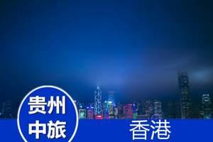 贵阳到直航香港澳门纯玩5日游/香港迪士尼乐园/香港旅游自助游