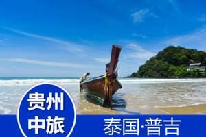 泰国旅游价格/贵阳包机直飞甲米普吉墅说PP岛6日游/普吉甲米