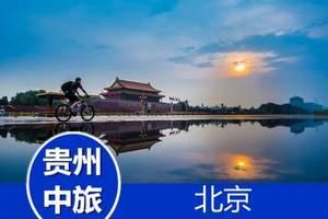 北京旅游攻略/北京旅游报价/北京天津零自费双飞6日游