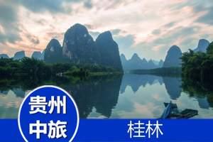 桂林旅游/桂林旅游攻略/广西桂林、大漓江心无忧高铁四日游
