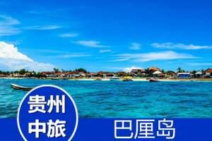 贵阳-昆明-巴厘岛精品特惠7晚8日游