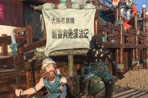 北京出发去大连老虎滩海洋公园_暑假双动半自由行三日游_多少钱