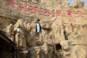 青岛周边哪家温泉好?泰山温泉城、泰山地下大裂谷二日游