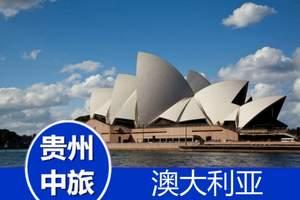 贵阳到澳大利亚新西兰精品两国13天/悉尼大学/毛利文化村