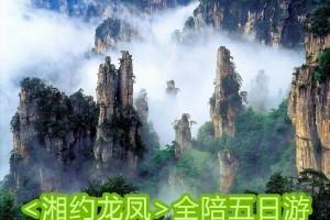 <湘约龙凤>张家界、黄龙洞、芙蓉镇、凤凰古城双卧五日游