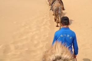 <沙漠旅游>内蒙古呼和浩特旅游库布齐沙漠银肯响沙湾1日游