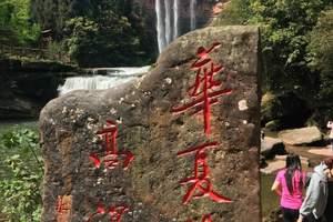 重庆旅游、重庆武隆天坑地缝 大足石刻双飞五日游