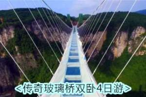洛阳报名张家界玻璃桥怎么去_张家界、袁家界、玻璃桥双卧四日游