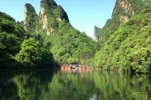 张家界国家森林公园玻璃桥、阿凡达袁家界、凤凰古城高铁四天游