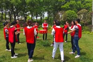 湘潭趣味运动会,湘潭拓展训练哪家好,湘潭拓展培训基地一天方案