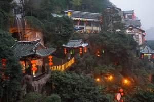 元旦节重庆有什么好玩的景点_元旦重庆旅游多少钱_元旦节一日游