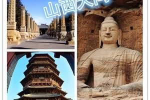【山西冬季旅游线路】太原出发到五台山、大同云冈、悬空寺二日游